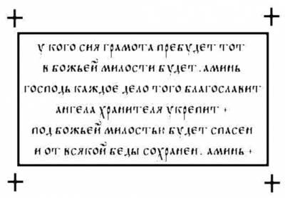 грамота - Охранная грамота мастера S11585403